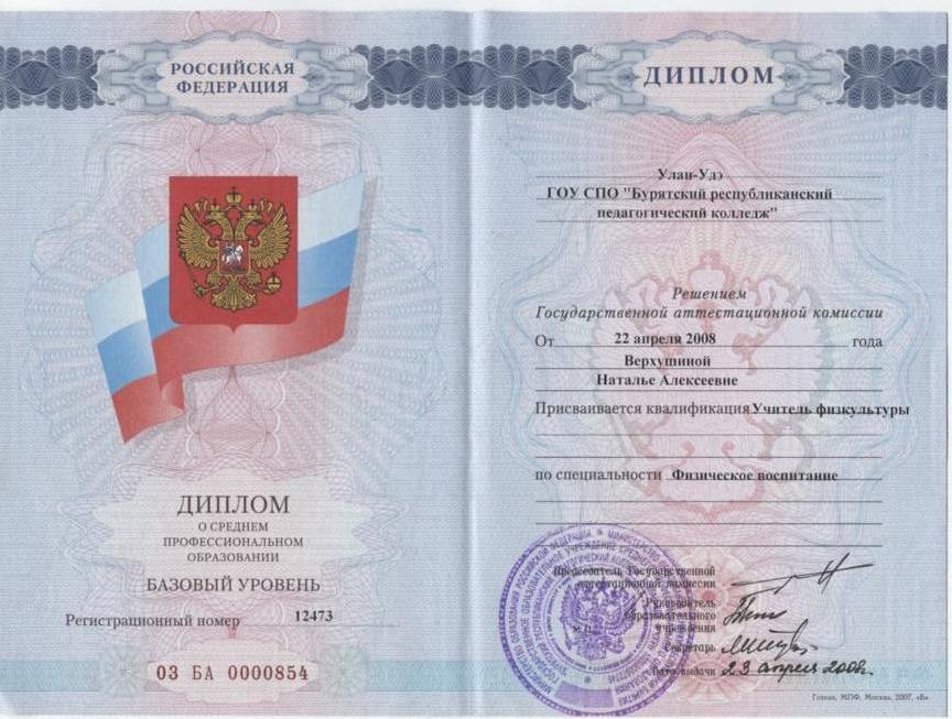 Диплом учителя физкультуры в Ижевске